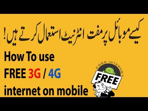 How to use free 3G/4G internet on mobile ( Urdu / Hindi )