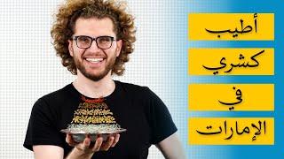 اطيب كشري في دبي 🇦🇪 Best Koshari in Dubai