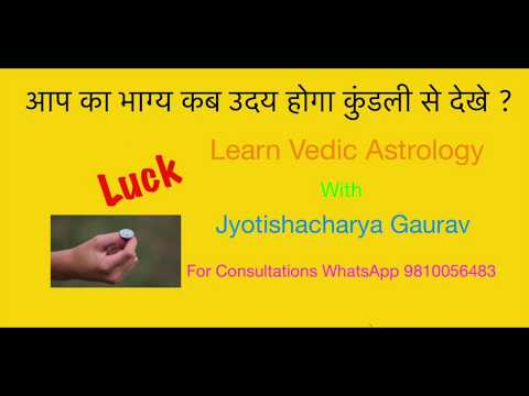 See your lucky years in horoscope आप का भाग्य कब उदय होगा कुंडली से देखे}