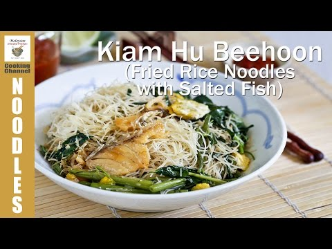 Kiam Hu Beehoon (Fried Rice Noodles with Salted Fish | Malaysian Chinese Kitchen