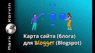 Карта сайта (блога) для Blogger