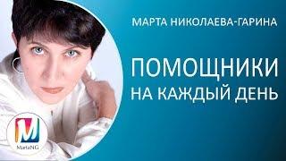 Download Проект Марты Николаевой-Гариной   Помощники на каждый день Video