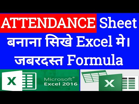 How to make ATTENDENCE sheet in excel