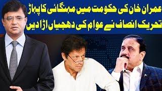 Dunya Kamran Khan Kay Sath | 20 January 2020 | Dunya News