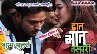 Dal Vat Tarkari New nepali movie Dal Vat tarkari शुभ मुहर्त  आचललाई यति ठुलो तनाव  Movie News