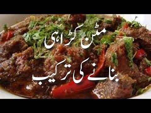 Mutton Karahi Banane Ka Tarika Mutton Karahi Recipe In Urdu | Mutton Recipes