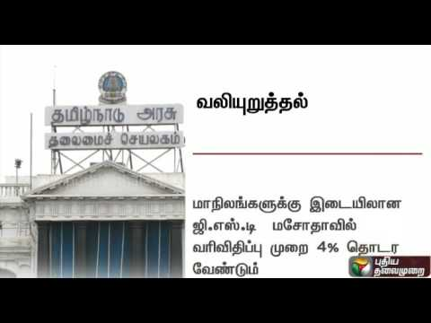 Tamil Nadu opposes Goods and Services Tax bill - Details