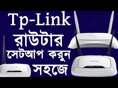 How To Setup Tp Link Wireless Router in Bangla (বাংলা টিউটোরিয়াল)