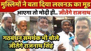इन मुस्लिमों ने बता दिया लखनऊ का मूड - आएगा तो मोदी ही, जीतेंगे राजनाथ सिंह !!