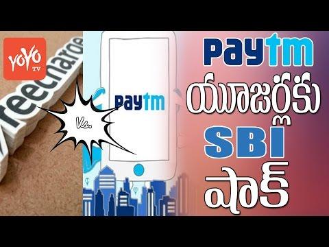 SBI తీరుపై మండిపడుతున్నకస్టమర్స్! Paytm Users Fires On SBI For No Money Transfers | YOYO TV