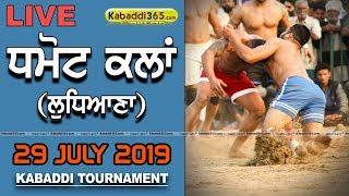 🔴[Live] Dhamot Kalan (Ludhiana) Kabaddi Tournament 29 July 2019