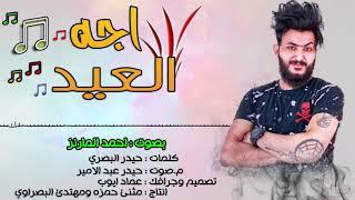 اغنية اجه العيد لابس ملابس كودري احمد المارنز الوصف مهم
