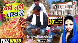 बड़ी बड़ी बखरी_Badhi Badhi Bakhari-Singer Alka Jha Lyrics Guddu Lahari_दहेज़ गीत