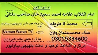 Allama Ahmad Saeed khan sb multani RH | Muhammad (saw) ka triqa