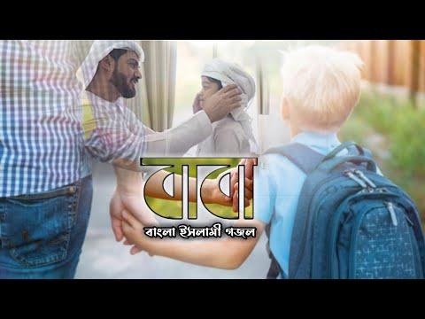 Xxx Mp4 কাশিফুল লিসানের নতুন গজল Quot বাবা Quot Tumi Amar Baba Song 2019 Abdullah Mirza 3gp Sex