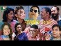 দম ফাটানো হাসির নাটক - Comedy 420   EP - 166   Mir Sabbir, Ahona, Siddik, Chitrolekha Guho, Alvi