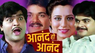 ANAND HI ANAND - Full Length Marathi Movie HD | Marathi Movie | Ashok Saraf, Prashant Damle, Kishori