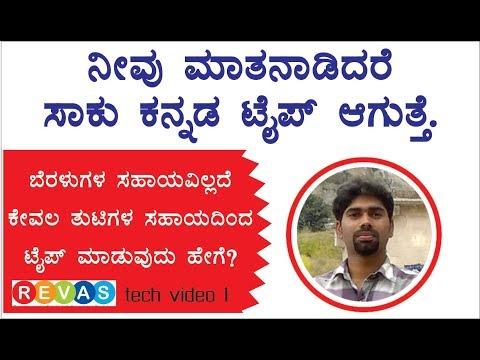 How to type kannada using your voice  ವಾಯ್ಸ್ ಮುಖಾಂತರ ಕನ್ನಡವನ್ನು ಟೈಪ್ ಮಾಡುವುದು ಹೇಗೆ ?