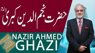 SUBH-E-NOOR | Hazrat Najamuddin Kubra (RA) | Nazir Ahmed Ghazi | 17 January 2019 | 92NewsHD