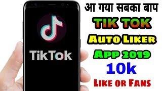 Tik Tok par like ❤ kaise badhaye    How to increase likes