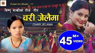 चरी जेलैमा | Bishnu Majhi New Nepali Teej Song 2078/2021 | CHARI JELAIMA| Putaliko Bhatti - 17 | 4k