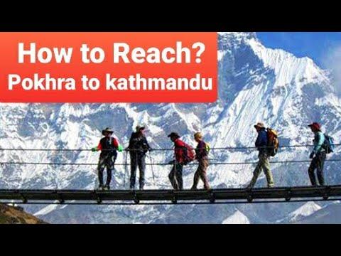 नेपाल में काठमांडू और पोखरा कैसे पहुँचे...How to reach Nepal kathamandu and pokhara