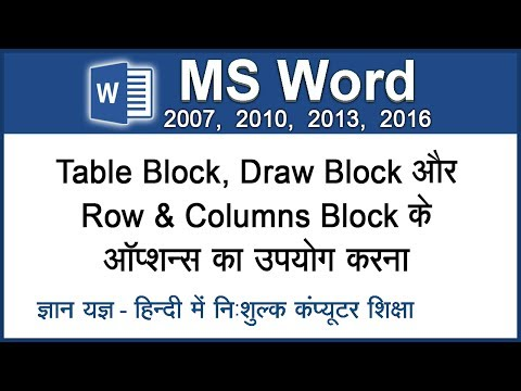 How To Insert / Delete Row, Column & Cell In Table, remove Table Border In Word In Hindi – Lesson 22