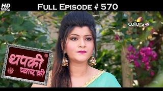 Thapki Pyar Ki - 4th February 2017 - थपकी प्यार की - Full Episode HD