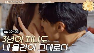 Dearmyfriends [드디어] 고현정, 조인성과 3년만의 재회 (feat. 코피) 160611 EP.10