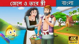 জেলে ও তার স্ত্রী | Fisherman and His Wife in Bengali | Rupkothar Golpo | Bengali Fairy Tales