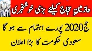 Good News about Hajj 2020 l Hajj 2020 l News Updates about Hajj l