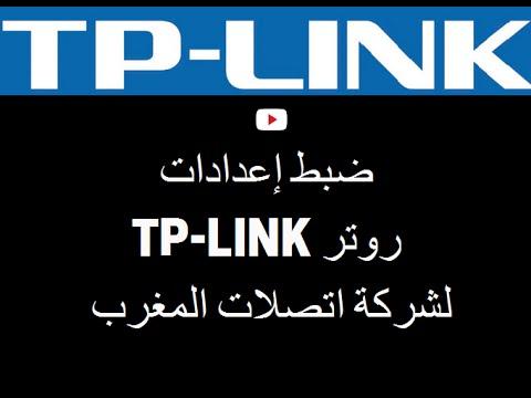 ضبط إعدادات راوتر TP-LINK TD-W8961N MAROC TELECOM