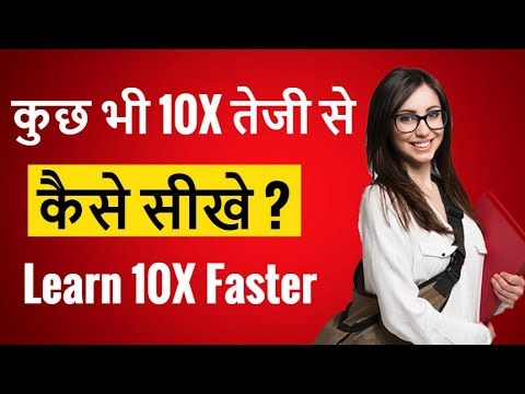 The Best Way to Study - How To Learn Anything 10X Faster | How to Learn Anything Ten Times Faster✔