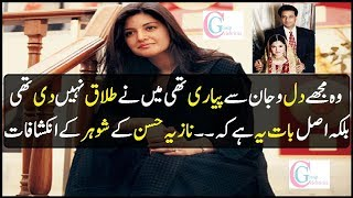 Pakistani Famous  Singer Nazia hassan Husband Interview
