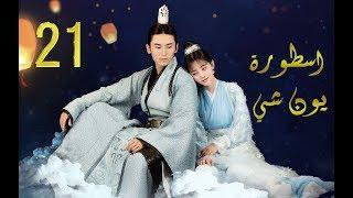 الحلقة 21 من مسلسل (اسطــورة يــون شــي | Legend Of Yun Xi) مترجمة