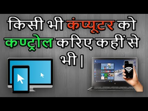 How to remote access computer from anywhere? | Hindi tutorial