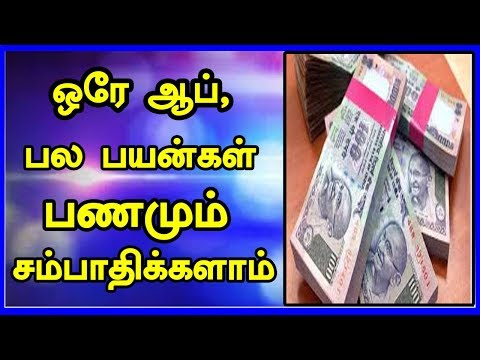 How to make money in mobile apps easy ( ring id app) |CAPTAIN GPM-TAMIL