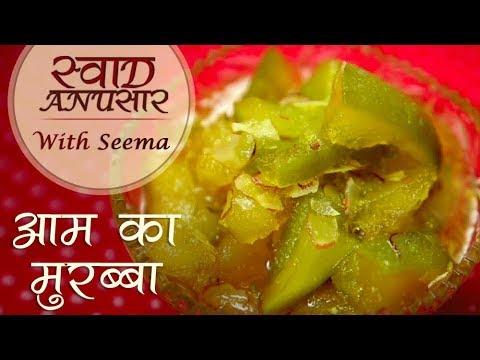 आम का मुरब्बा बनाने की विधि - Aam Ka Murabba Recipe in Hindi - Mango Murabba - Seema
