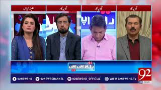 Ideology of need now became an incident of past: Shahid Lateef - 17 February 2018 - 92NewsHDPlus