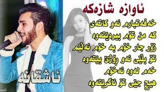 Ozhin Nawzad Track2 ( Xoshtrin Awaz Ashqana ) Ga3day Hamay Shex Taha