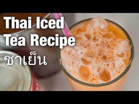 Authentic Thai iced tea recipe (cha yen ชาเย็น) - street food style