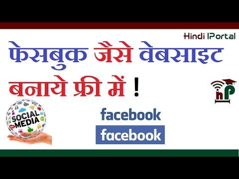 Facebook Jaisi Website kaise banaye ? How to create site like facebook ?