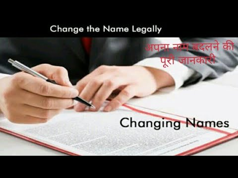 Court Name change process in India // Bhawani LLB ,name change, law help ,by Bhawani Singh Jat