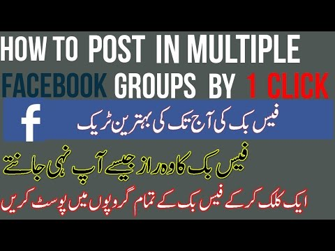 How To Post In Multiple Facebook  Groups By Just One Click  FACEBOOK AUTO POSTING  [URDU/हिंदी]
