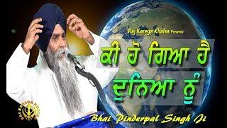 """""""Ki Ho Gaya Hai Duniya Nu""""   New Katha   Bhai Pinderpal Singh Ji"""