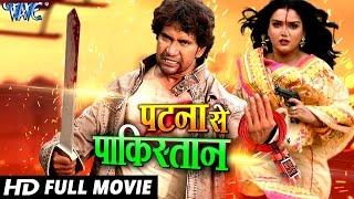 "Patna Se Pakistan - Dinesh Lal Yadav ""Nirahua"" - Super Hit Full Bhojpuri Movie"