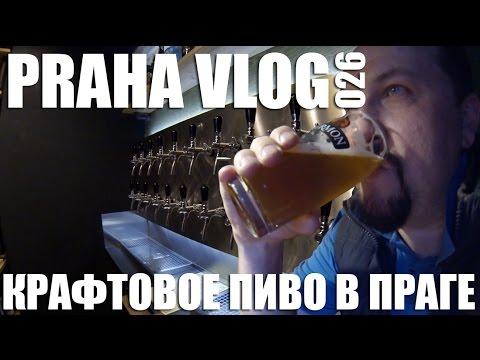 Крафтовое пиво в Праге! Пробую и наслаждаюсь... Praha Vlog 026