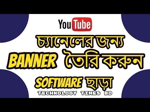 How To Make A YouTube Banner Without Software | Bangla Tutorial | Technology Times BD