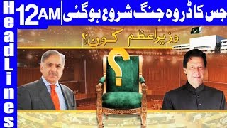 Imran vs Shehbaz - National Assembly to elect new PM today | Headlines 12 AM |17 August 2018 | Dunya