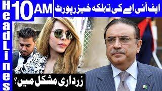 Model Ayyan Ali Linked To Fake Accounts    Headlines 10 AM   11 October 2018   Dunya News